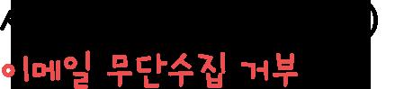시흥시 정왕점 아이러브맘 카페 이메일 무단수집 거부